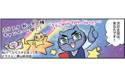 塾の漫画チラシ制作(ふりスタ学習塾様)