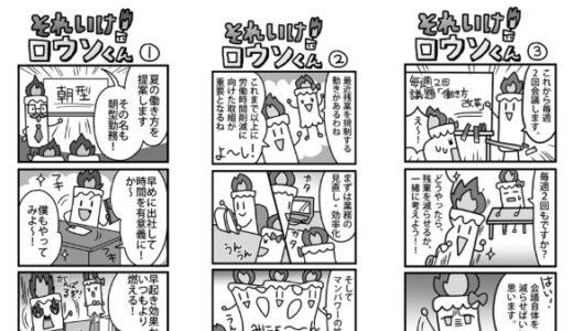 ろうそくん4コマ(新日鐵住金本社労働組合様)