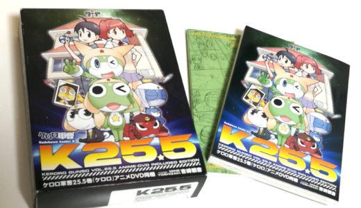 ケロロ軍曹 (25.5) DVD同梱15周年アニメ「ケロロ」 アニメスタッフ(KADOKAWA様/サンライズ様)