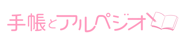 夢山イラストのブログ|手帳とアルペジオ