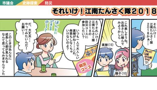 「それいけ!江南たんさく隊2018」イベント促進漫画(江南青年会議所様)