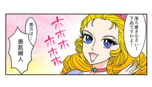 脱毛サロン動画用漫画制作