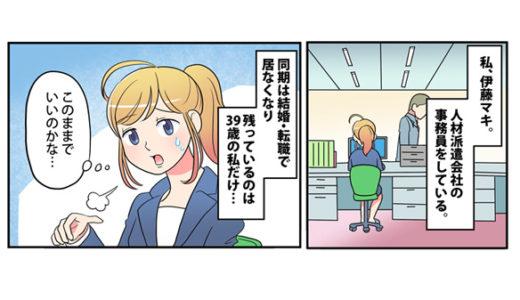 売れっ子コピーライター養成講座LP漫画①女性会社員編(ECCビジネススクール様)