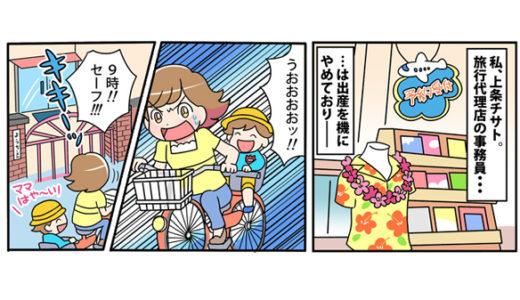 売れっ子コピーライター養成講座LP漫画②主婦編(ECCビジネススクール様)