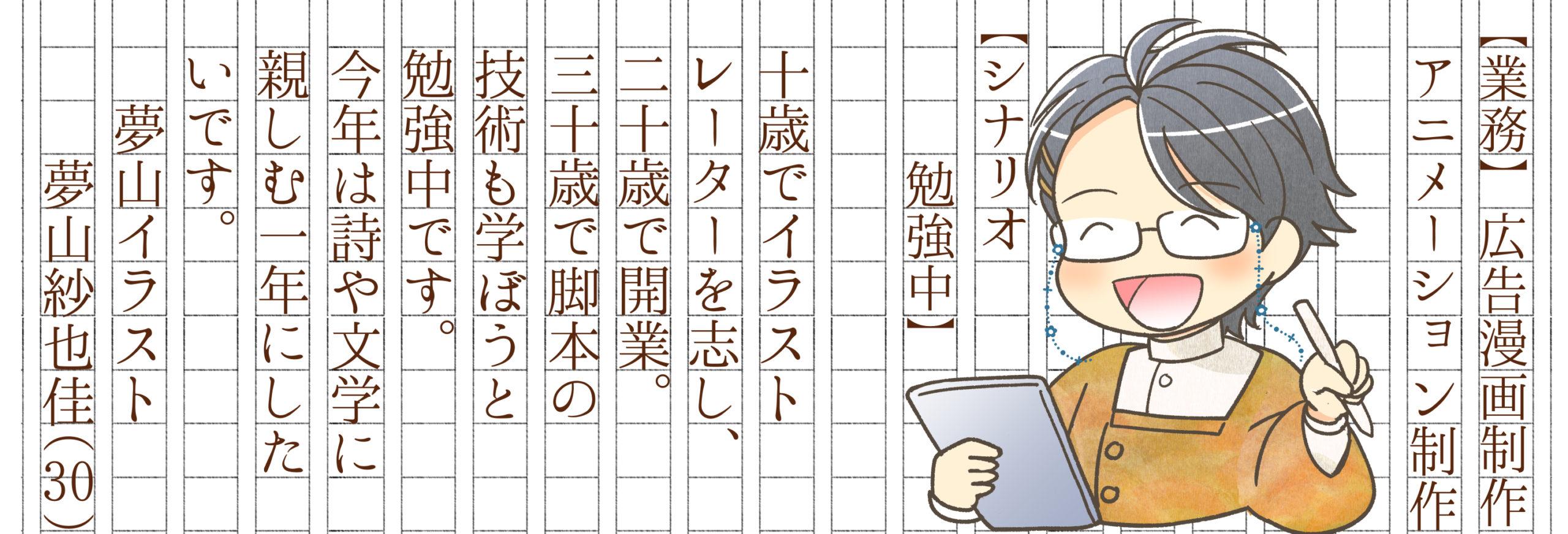 夢山イラスト