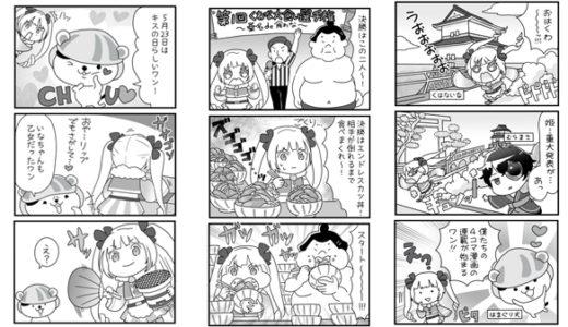 三重県桑名市非公認キャラくはないな「桑名の4コマ」制作(株式会社いなはま様)
