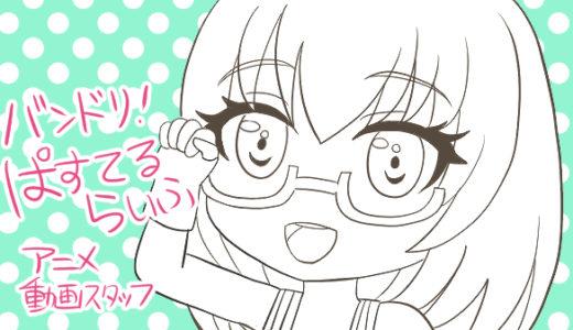 バンドリ!ぱすてるらいふ第4話アニメ動画スタッフ(バンドリちゃんねる☆様)