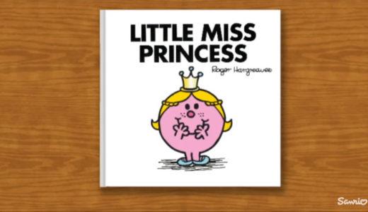 Mr. Men /Little Miss Princess / リトルミス・プリンセスアニメーション(株式会社サンリオ様)