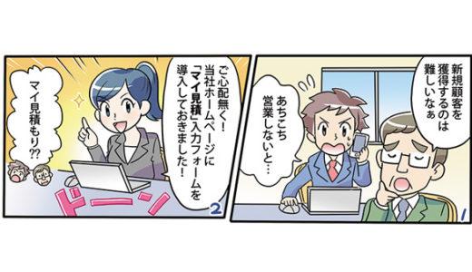 自動見積りフォーム「マイ見積」漫画チラシ制作(レスキューワーク株式会社様)