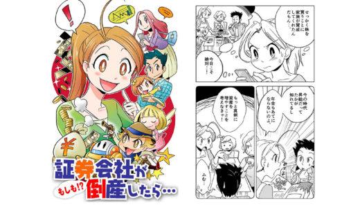 初心者向け株式解説漫画、「私が株主になる日」1~4話(株式会社One Tup BUY様)