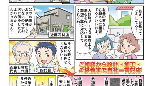 マンガチラシの制作(近藤石材店様)