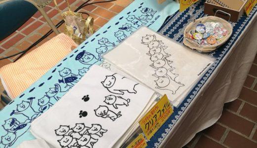 第17回桑名一番街笑店祭エキマエマルシェレポート