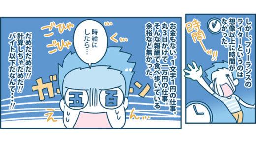 売れっ子コピーライター養成講座LP漫画③フリーランス編(ECCビジネススクール様)